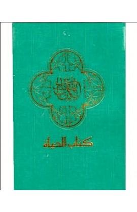كتاب الحياة (SOFT COVER)