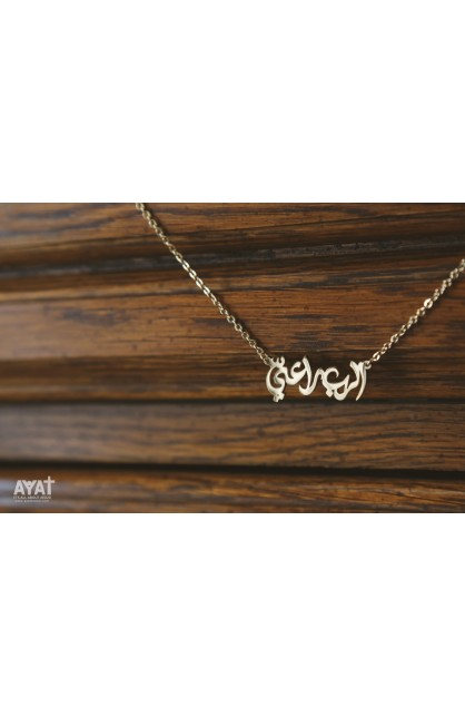 THE LORD IS MY SHEPHERD NECKLACE GOLD