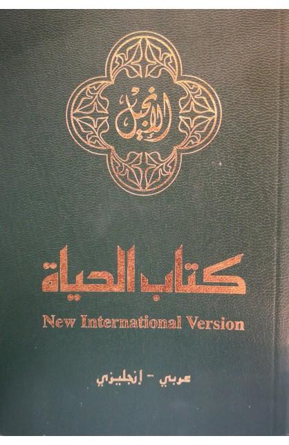 الإنجيل عربي   إنجليزي