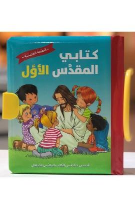 كتابي المقدس الأول - الطبعة الخامسة