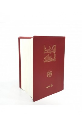 ARABIC 022 JESUIT BIBLE SMALL