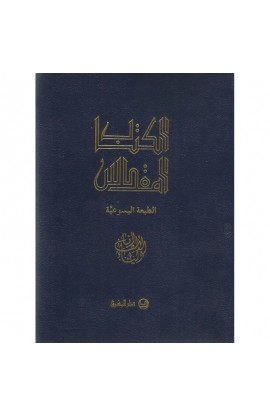 ARABIC JESUIT BIBLE MEDIUM VINYL