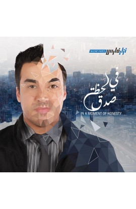 IN A MOMENT OF HONESTY CD - في لحظة صدق
