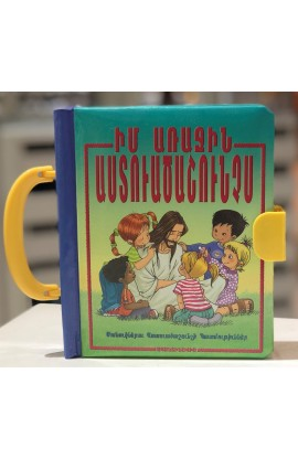 MY FIRST HANDY BIBLE ARMENIAN