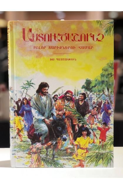 ARMENIAN WESTERN CHILDREN'S 365 STORIES