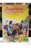 ARMENIAN WESTERN CHILDREN'S 365 STORIES
