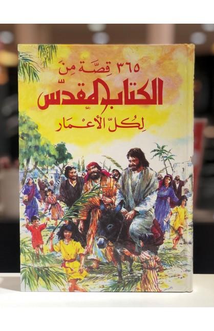 365 قصة من الكتاب المقدس لكل الأعمار
