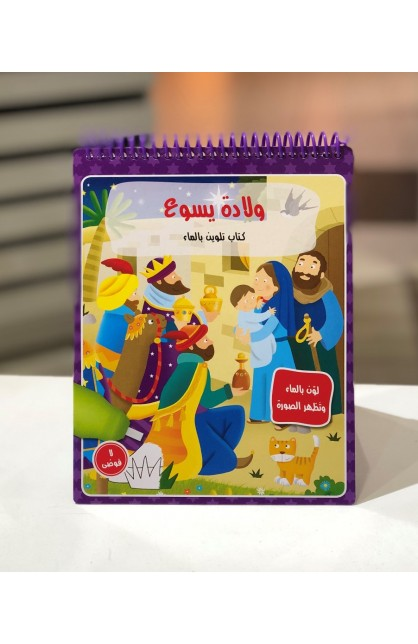 ARABIC WHEN JESUS WAS BORN WATER DOODLE BOOK