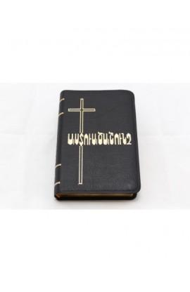 ARMENIAN BIBLE M67