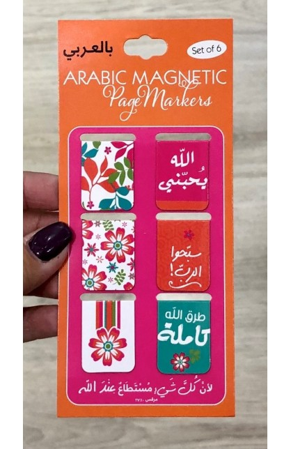 All Things Are Possible Arabic Magnetic Pagemarker