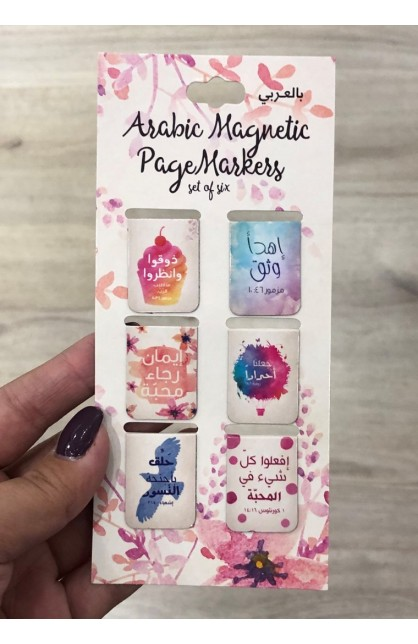 Watercolors Arabic Magnetic Pagemarker