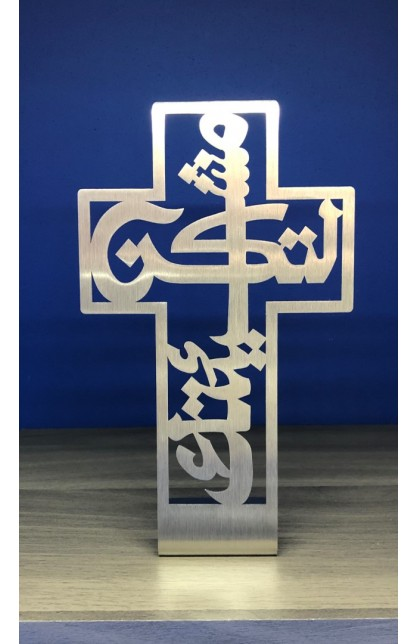 15 CM YOUR WILL CROSS ARABIC ST