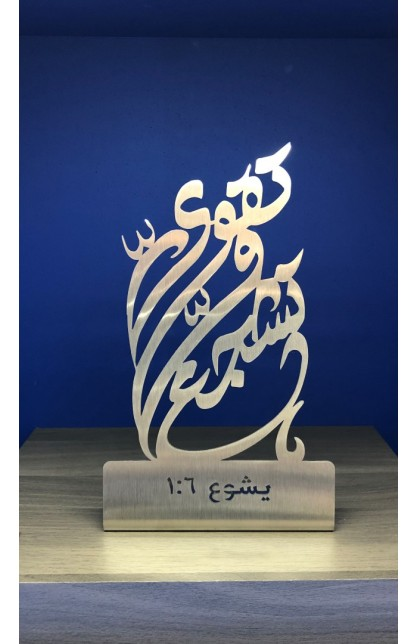 10 CM BE STRONG & COURAGEOUS ARABIC ST