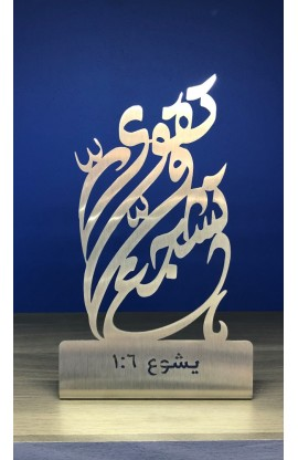 15 CM BE STRONG & COURAGEOUS ARABIC ST