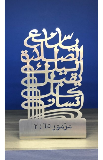 15 CM YOU WHO ANSWER PRAYER ARABIC ST