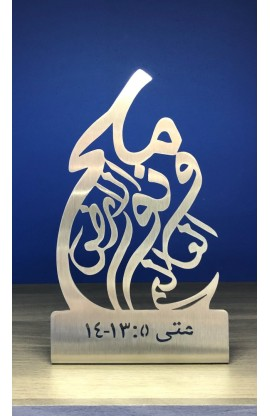 15 CM SALT & LIGHT ARABIC ST