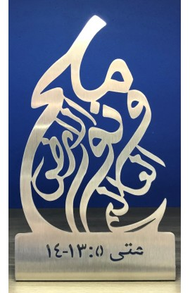 20 CM SALT & LIGHT ARABIC ST