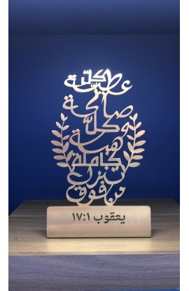 10 CM EVERY GOOD GIFT ARABIC ST