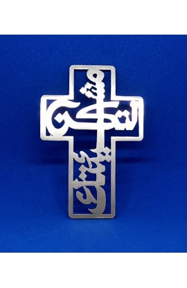 YOUR WILL CROSS MAGNET ARABIC ST 7.5 CM
