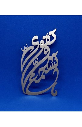 BE STRONG & COURAGEOUS ARABIC MAGNET ST 7.5 CM