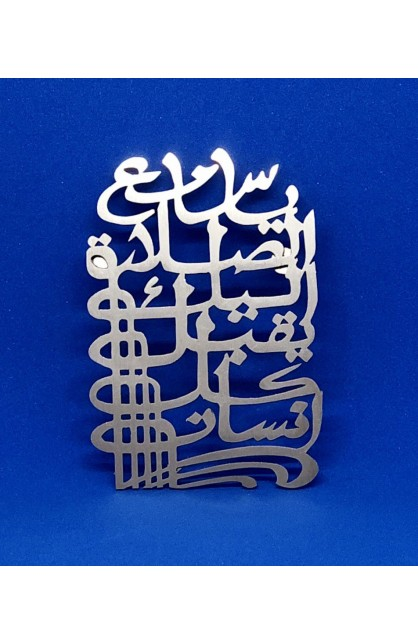 YOU WHO ANSWER PRAYER ARABIC MAGNET ST 7.5 CM