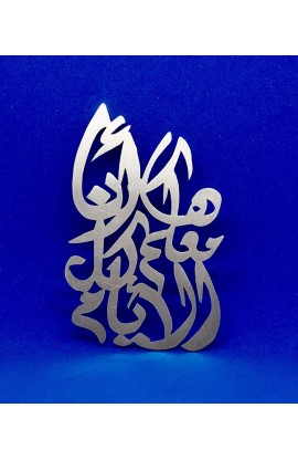 I AM WITH YOU ALWAYS ARABIC MAGNET ST 7.5 CM