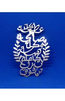 EVERY GOOD GIFT ARABIC MAGNET ST 7.5 CM