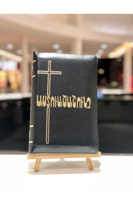ARMENIAN BIBLE BIG M67Z