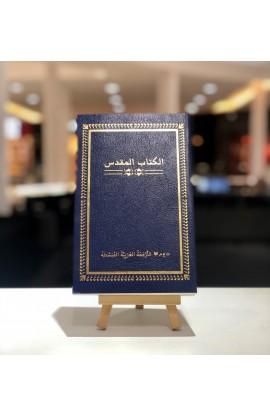 الكتاب المقدس - الترجمة العربية المبسطة