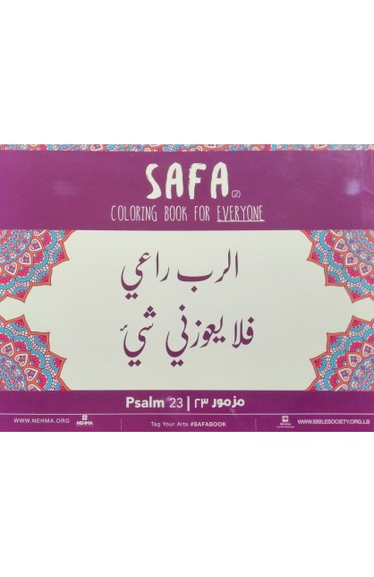 SAFA COLORING BOOK FOR EVERYONE PSALM 23
