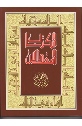 ARABIC JESUIT NEW TESTAMENT LARGE