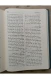 المحيط الجامع في الكتاب المقدس والشرق القديم