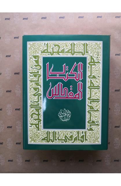 ARABIC JESUIT BIBLE A63J1 1 VOL