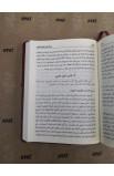 ARABIC 022 JESUIT BIBLE SMALL