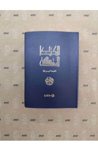 ARABIC JESUIT BIBLE MEDIUM VINYL