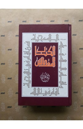 ARABIC JESUIT BIBLE A53J HARD COVER