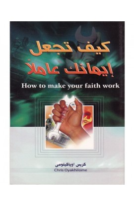 كيف تجعل إيمانك عاملاً