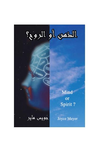 الذهن او الروح