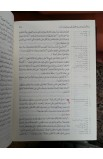 الكتاب المقدس بالشواهد الكتابية NVDCRA73