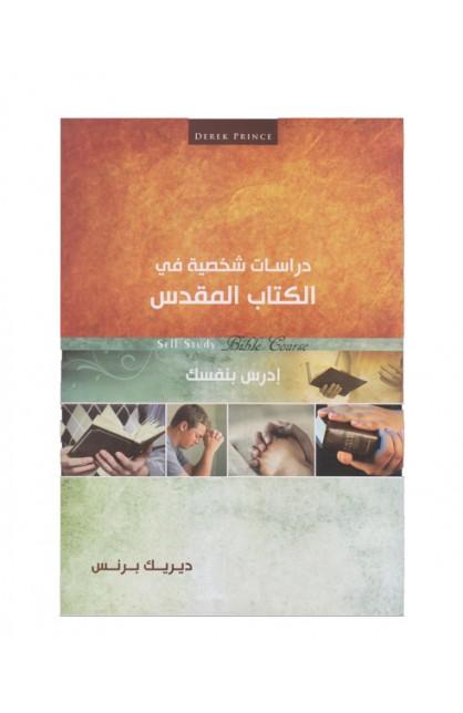 دراسات شخصية في الكتاب المقدس