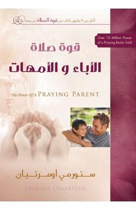 قوة صلاة الآباء والأمهات
