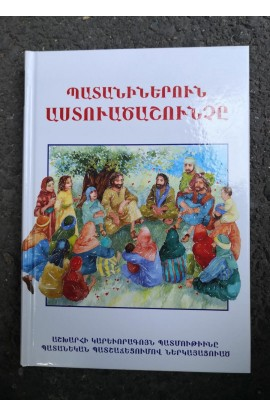 ARMENIAN LION CHILDREN'S BIBLE