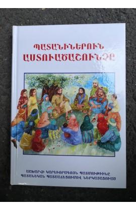 ARMENIAN LION CHILDREN'S BIBLE