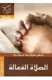 الصلاة الفعالة