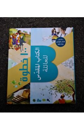 الكتاب المقدس للعائلة مئة خطوة