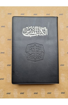 ARABIC BIBLE NVD62 FLEXIBLE PLASTIC