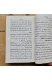 الإنجيل مع المزامير (POCKET SIZE)