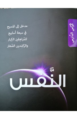 النفس كراس الدارس مع DVD