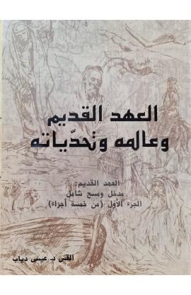 العهد القديم وعالمه وتحدياته