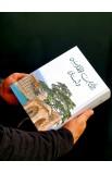 الكتاب المقدس ولبنان